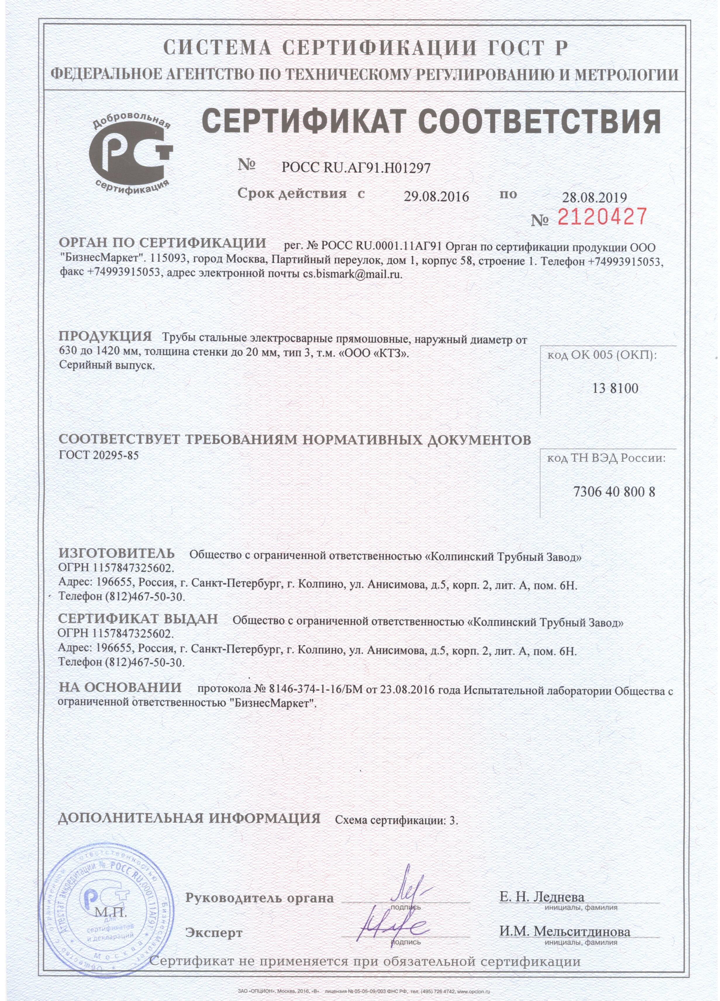 Трубный сертификат по гост 10706-76 сертификация индивидуальных мест размещения